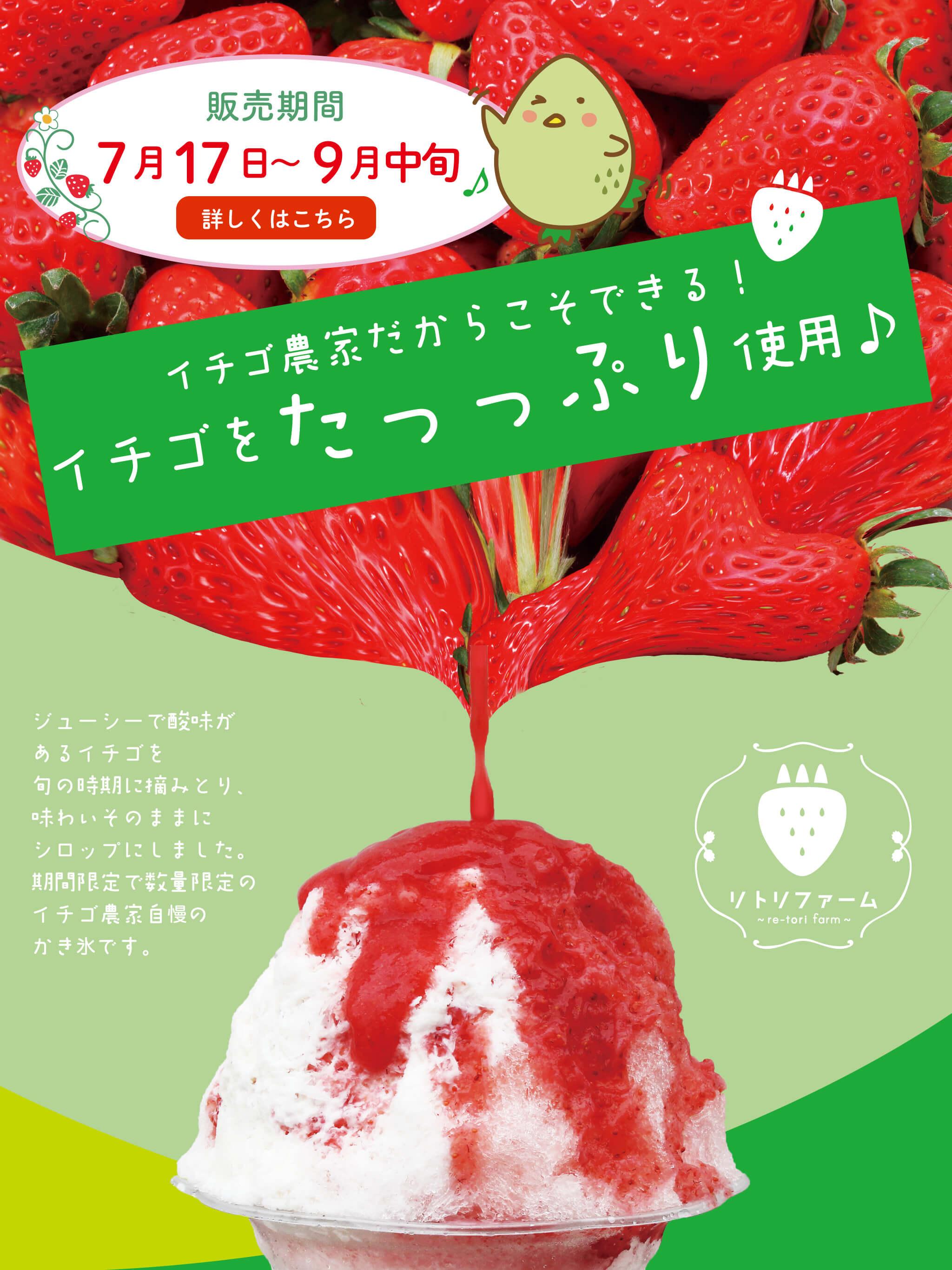 いちご農家だからこそできるイチゴをたっぷり使用したかき氷♪